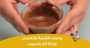 فوائد القرفة والعسل للوجه , ماسك مذهل لتفتيح البشره 👇