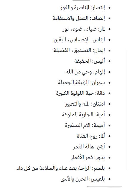 اسماء بنات 2021 اسلاميه اروع 11
