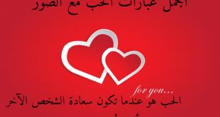 صورة حب حقيقي انا احبك , انا بحبك من كل قلبي♥️