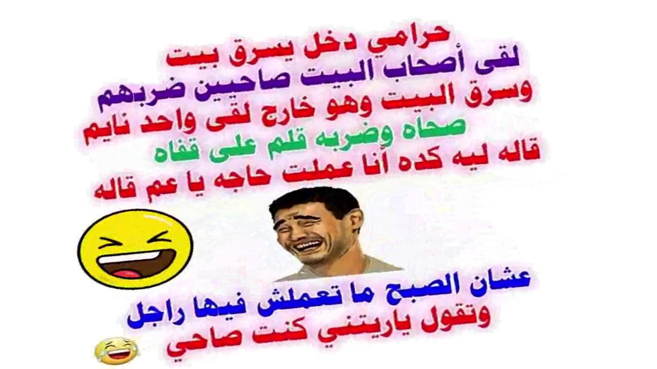 صورة لو عاوز تضحك على حق اسمع دى , احلى نكت مضحكة جدا