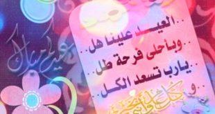 صورة عيد الفطر الجميل, دعاء تهنئة بالعيد