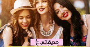 صورة علاقات لطيفة و ممتعة , صور مجموعة بنات
