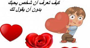 صورة علامات الحب دائما تفضح صاحبها , لمعرفة شخص يحبك