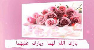 صورة الزواج على الطريقة الاسلامية ,تهنئة بالزواج اسلاميه