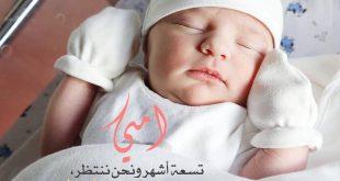 صورة مولود جديد حظ سعيد , بوستات مولود جديد