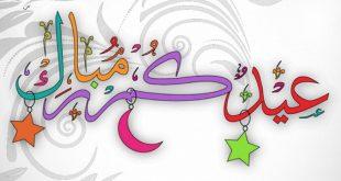 صورة العيد ياتى بالفرحة و التهانى , رسائل تهنئه بعيد الاضحى المبارك