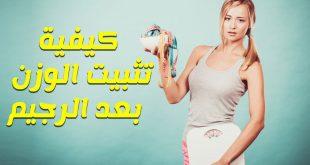 صورة حافظى على شكل جسمك , طريقة تثبيت الوزن