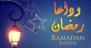 صورة شهر ذهاب الذنوب , صور وداعا رمضان