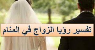 تفسير حلم الزواج , رؤية يوم الزفاف في المنام